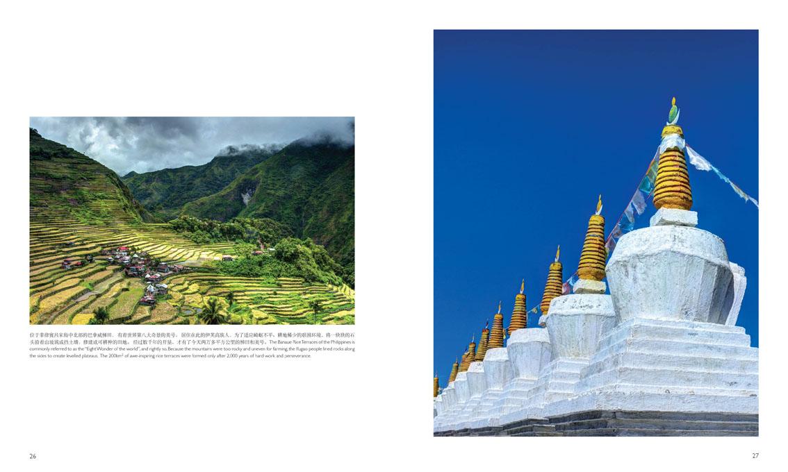 pg26-27 Travel Book2017s.jpg