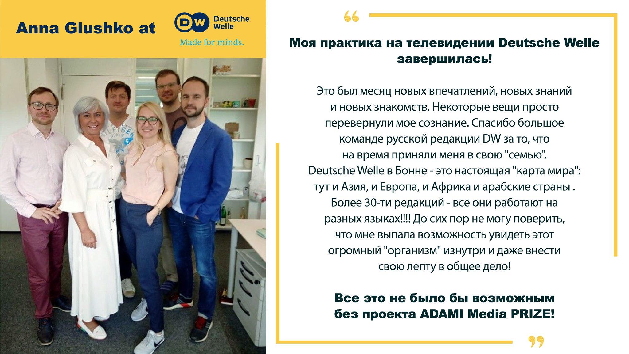 Стипендия Анны в DW успешно закончилась  ADAMI гордится тем, что предлагает стажировки для наших участников!