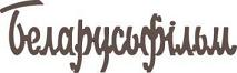 belarusfilm logo.png