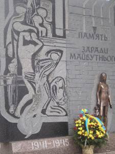 UkraineMemorial2.jpg