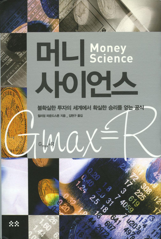 Money Science.jpg