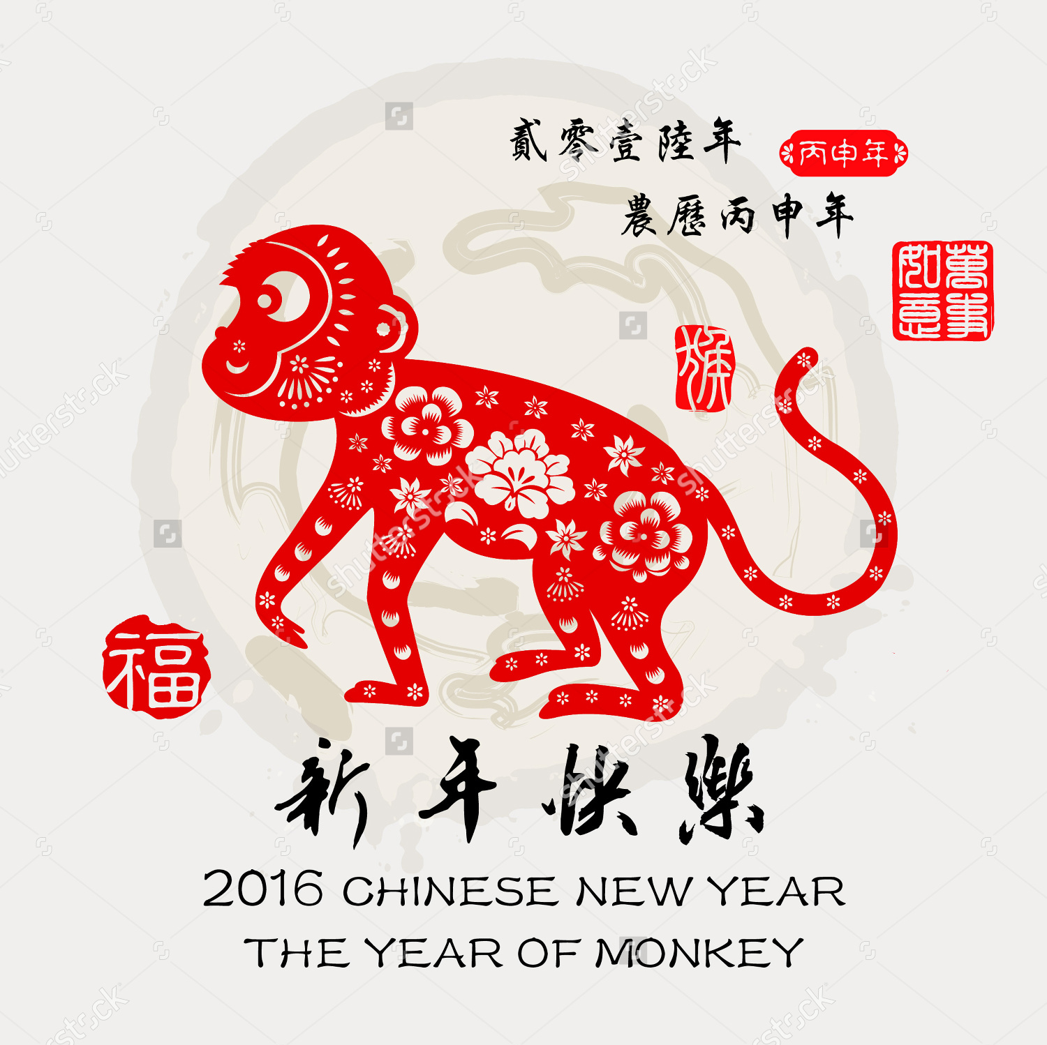 stock-vector--lunar-new-year-greeting-card-monkey-papercut-design-stamps-translation-good-fortune-290113259.jpg
