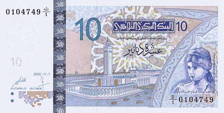 dido dinar .jpg