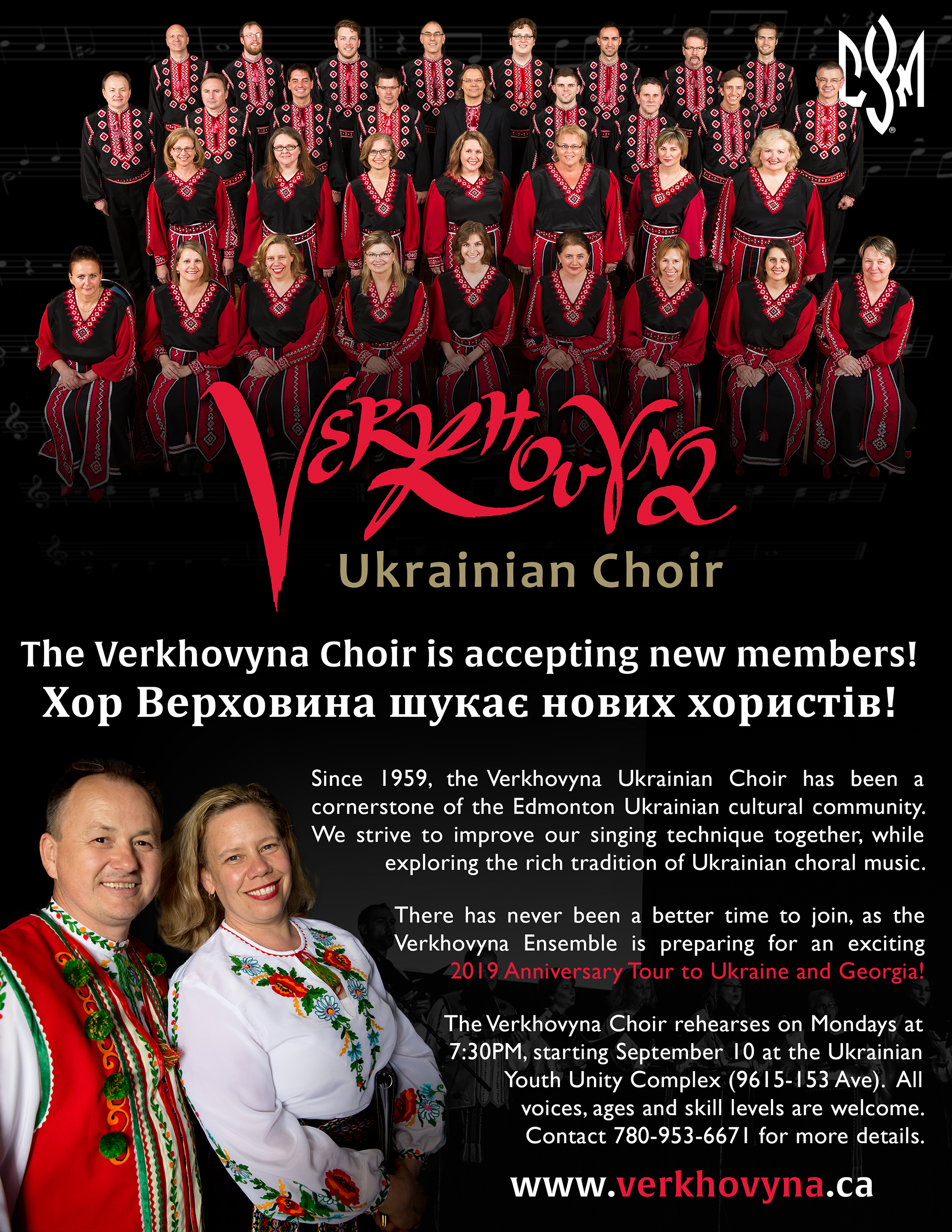 Verkhovyna Choir 2018.jpg