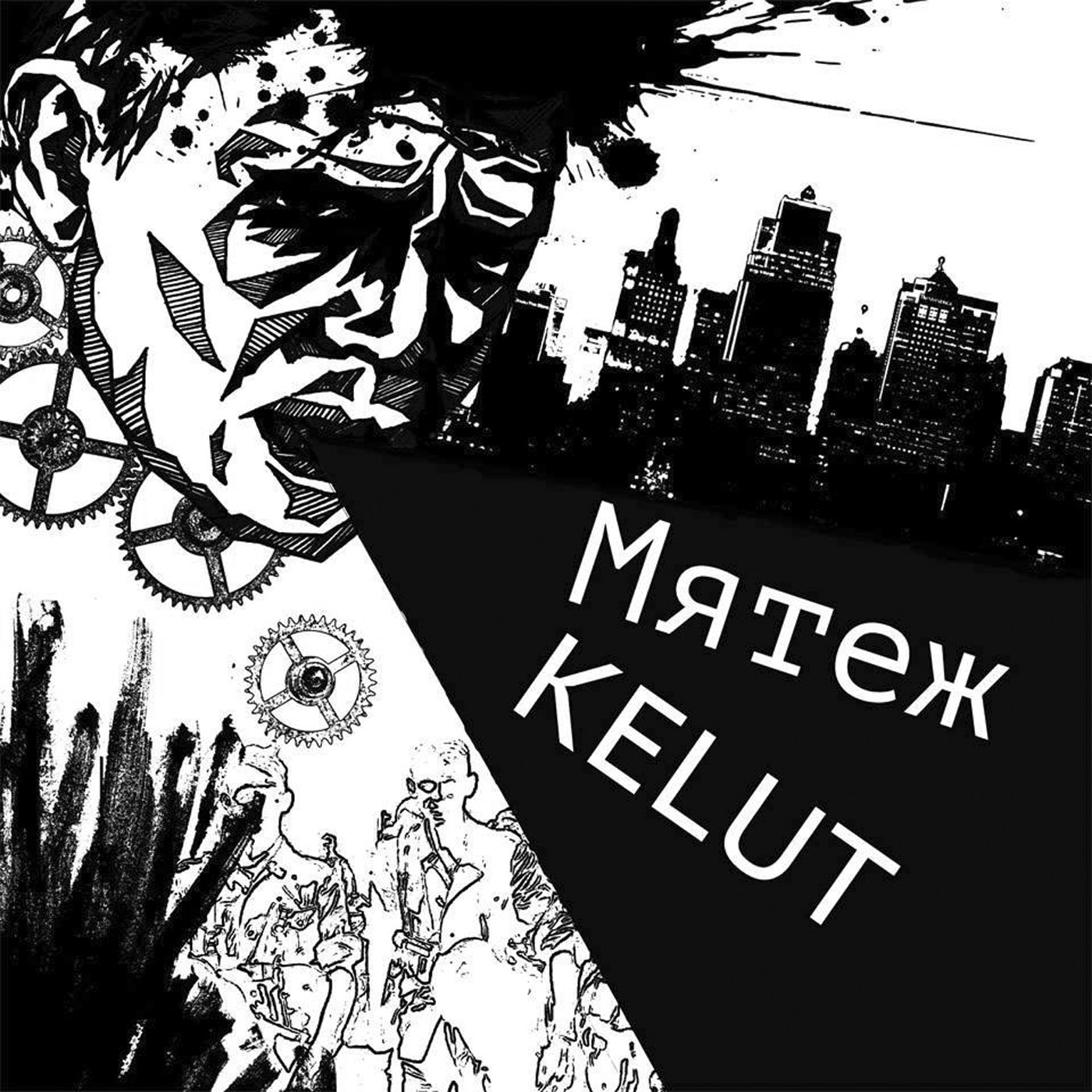 Mrtex/Kelut LP - $12
