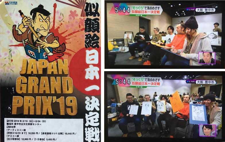 website_japan.jpg