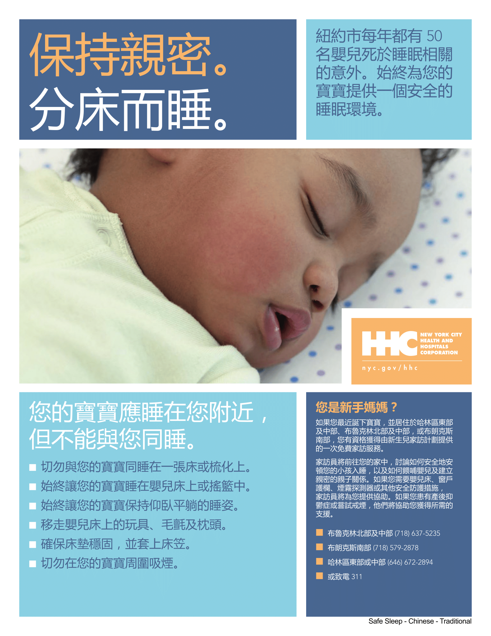 SafeSleep_Flyer_Trad Chinese-1.png