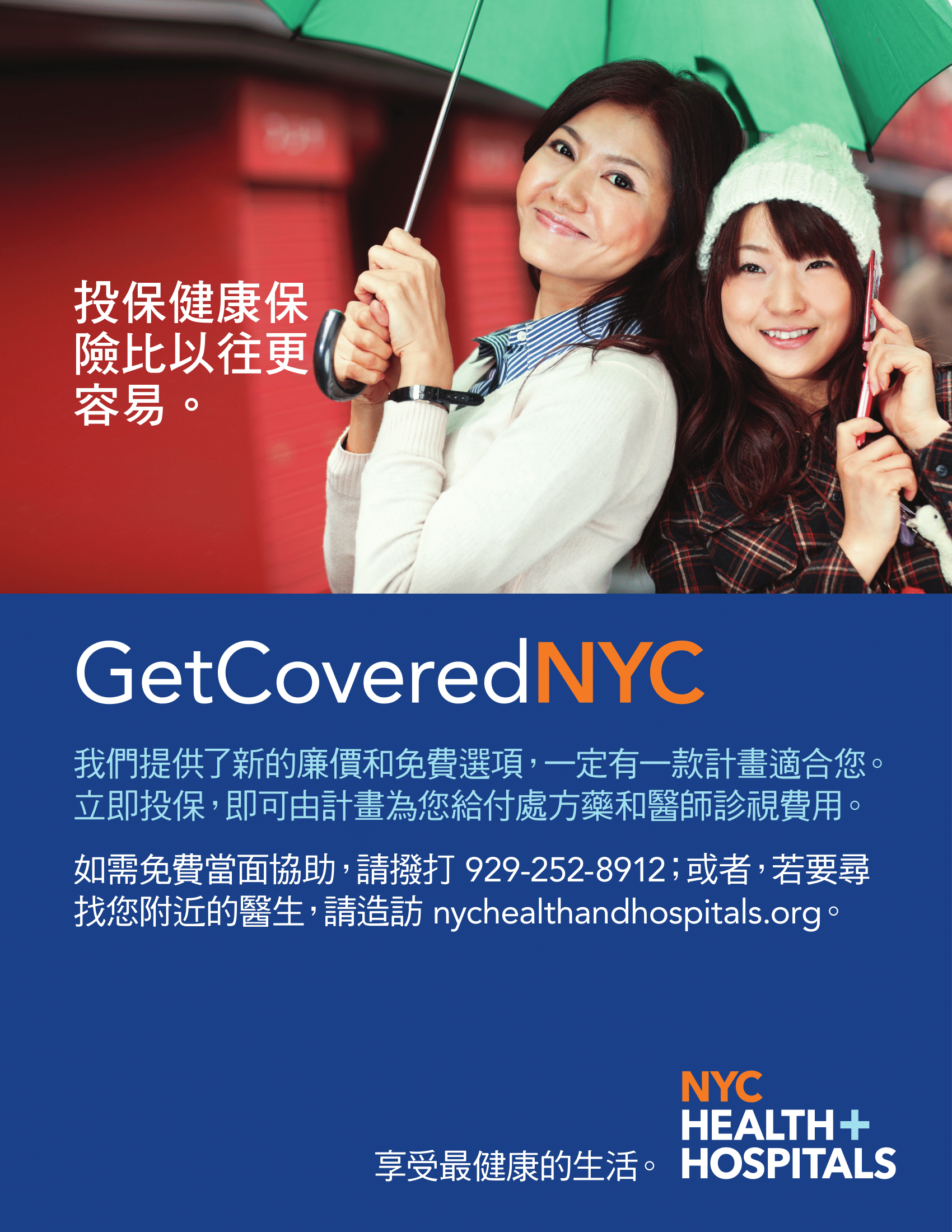 TC_GetCovered_flyer_WEB-1.png