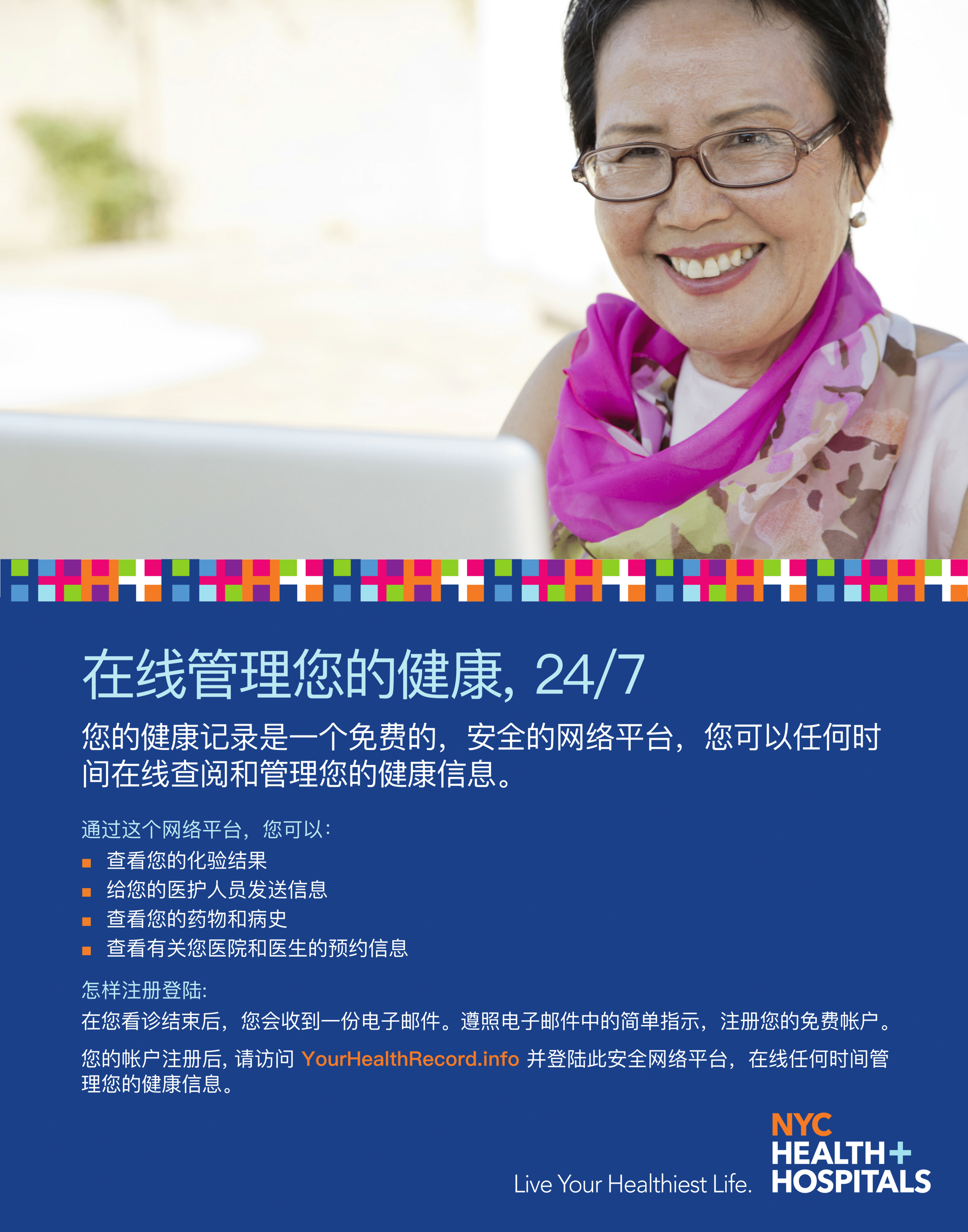PatientPortal_Poster_Chinese-1.png