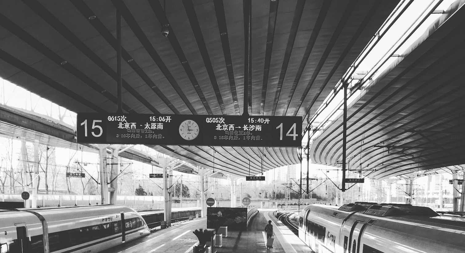 leaving-beijing.jpg