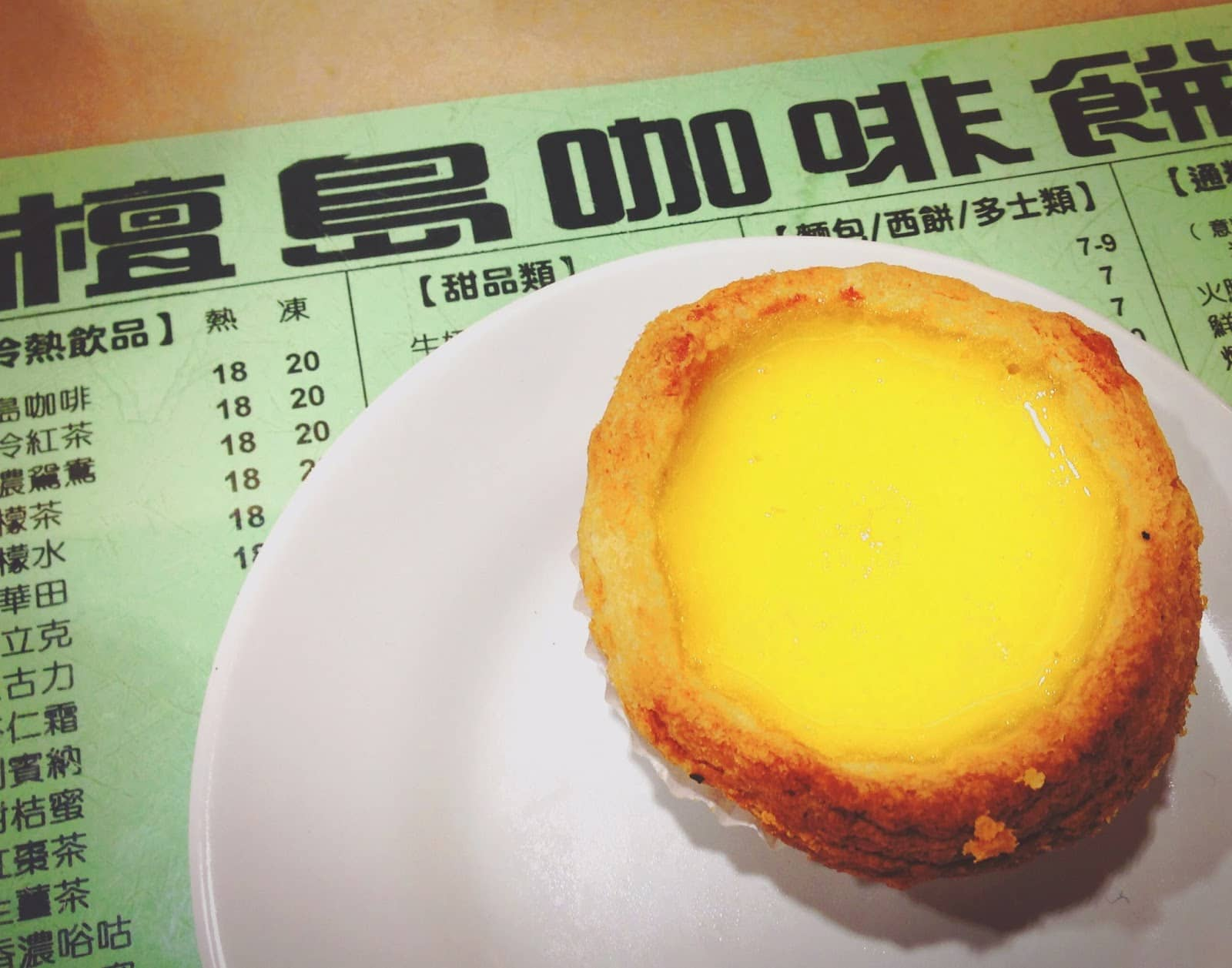Egg Tart -   Cost around $2-3 -  The egg tart is a kind of custard tart found in Hong Kong, Portugal, Brazil, Britain, and various Asian countries, which consists of an outer pastry crust and is filled with egg custard and baked. This is one of many dished that Hong Kong is famous for. You can find these almost anywhere. These are great for breakfast, a snack, or dessert.