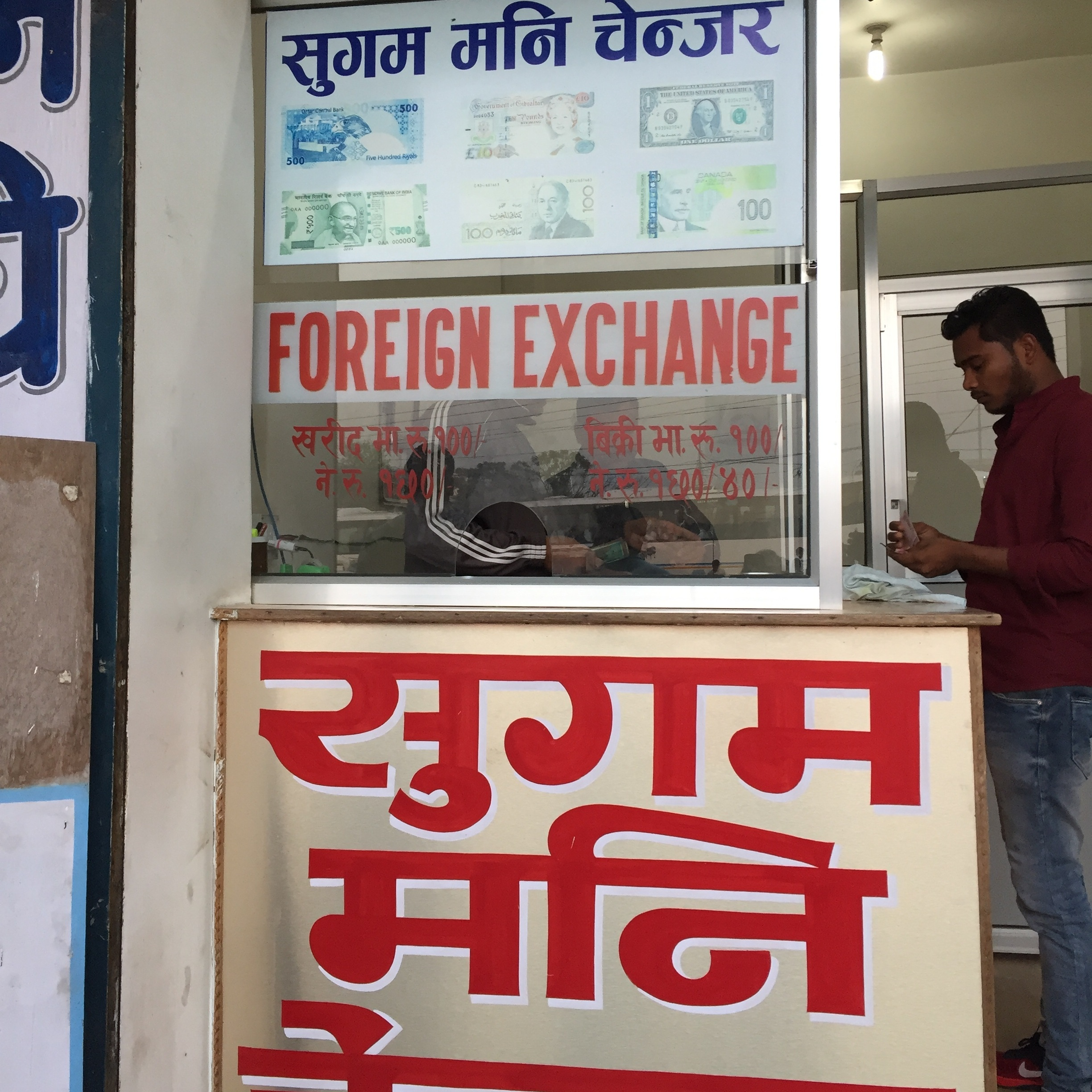 Foreign exchange office on the  Nepal side . They didn't charge any fees (unlike on the India side) and gave an  exact  exchange rate from INR to NPR