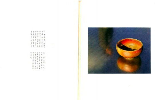 LOVE  Book -  品  'Pin' Prestige, June 2015