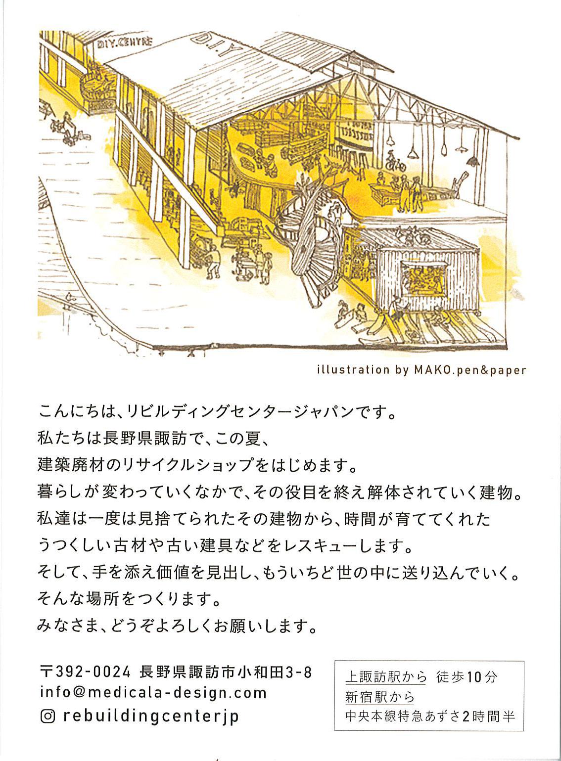 rebuilding-center-japan-backside.jpg