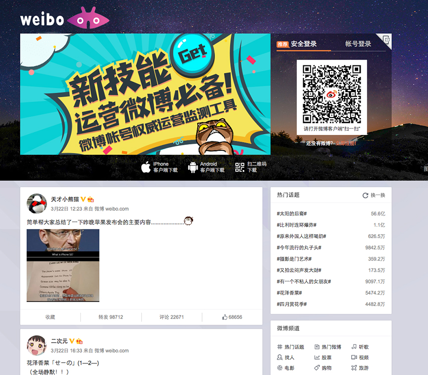ALD.weiboPage.jpg