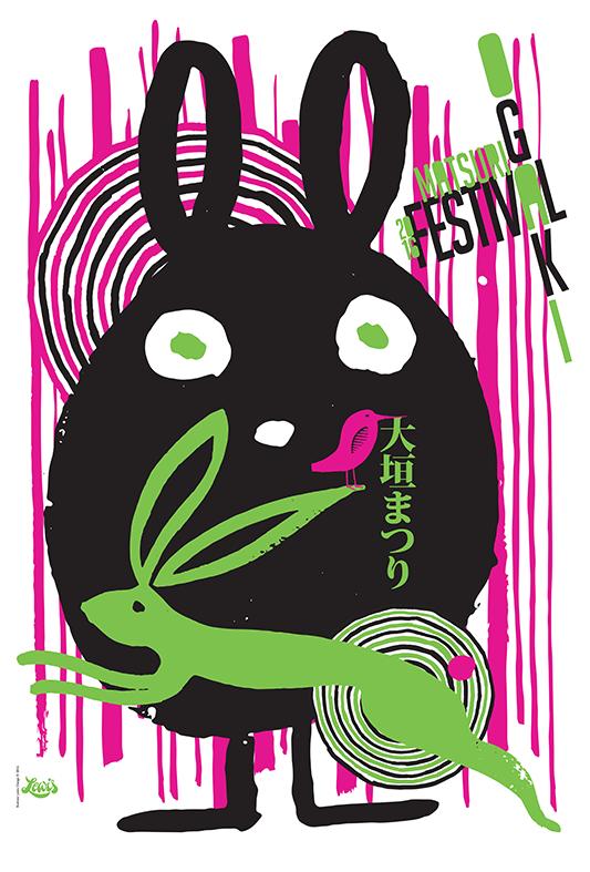 Natsuri Ogaki Music Festival 1