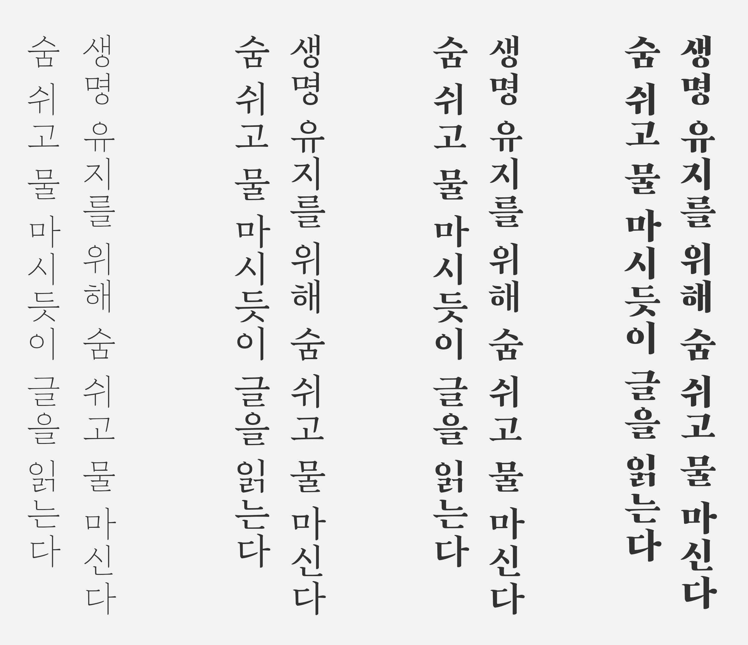 Baram Font Family, currently being designed by Lee Yongjae