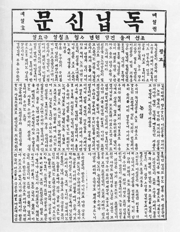 18_10_해설_독립 신문.jpg
