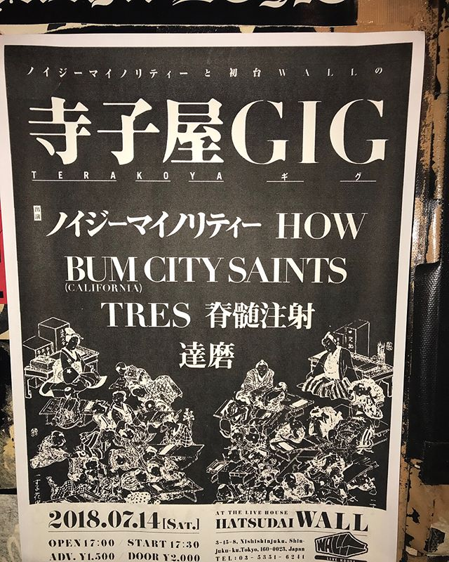At the venue getting amped for tonight's gig! Same place, different bands, new faces, same good times!!! Come scream with us Tokyo, tomorrow we embark to the next town! 🇯🇵🤘🏻 #bumcitydoesjapan #bumcitysaints #bcs #japantour2018 #piratespressrecords #rnrtours #tokyo tokyopunx #tokyopunks #tokyohardcore #tokyohxc @piratespressrecords @hatsudaiwall_livehouse