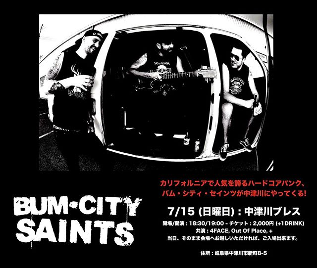 Tonight we rock out at Breath in Nakatsagawa after a little beautiful countryside road trip! 🇯🇵🤘🏻 #bumcitydoesjapan #bumcitysaints #bcs #japantour2018 #piratespressrecords #rnrtours @piratespressrecords @rnrtours #japan