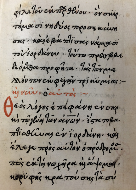 Greek manuscript at the Abbey library