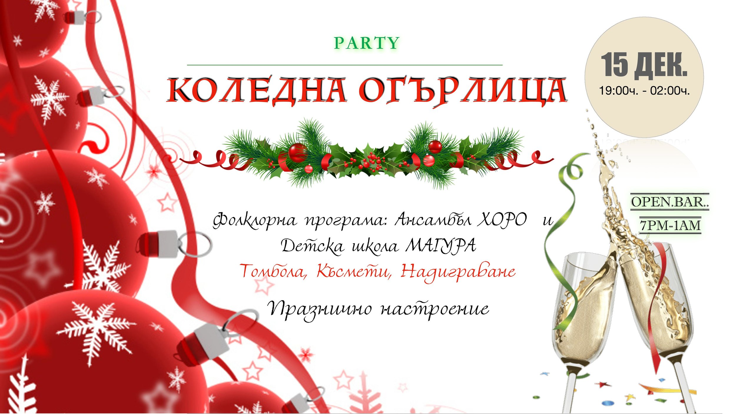 FB crystsl PARTY 2018 2-page-001.jpg