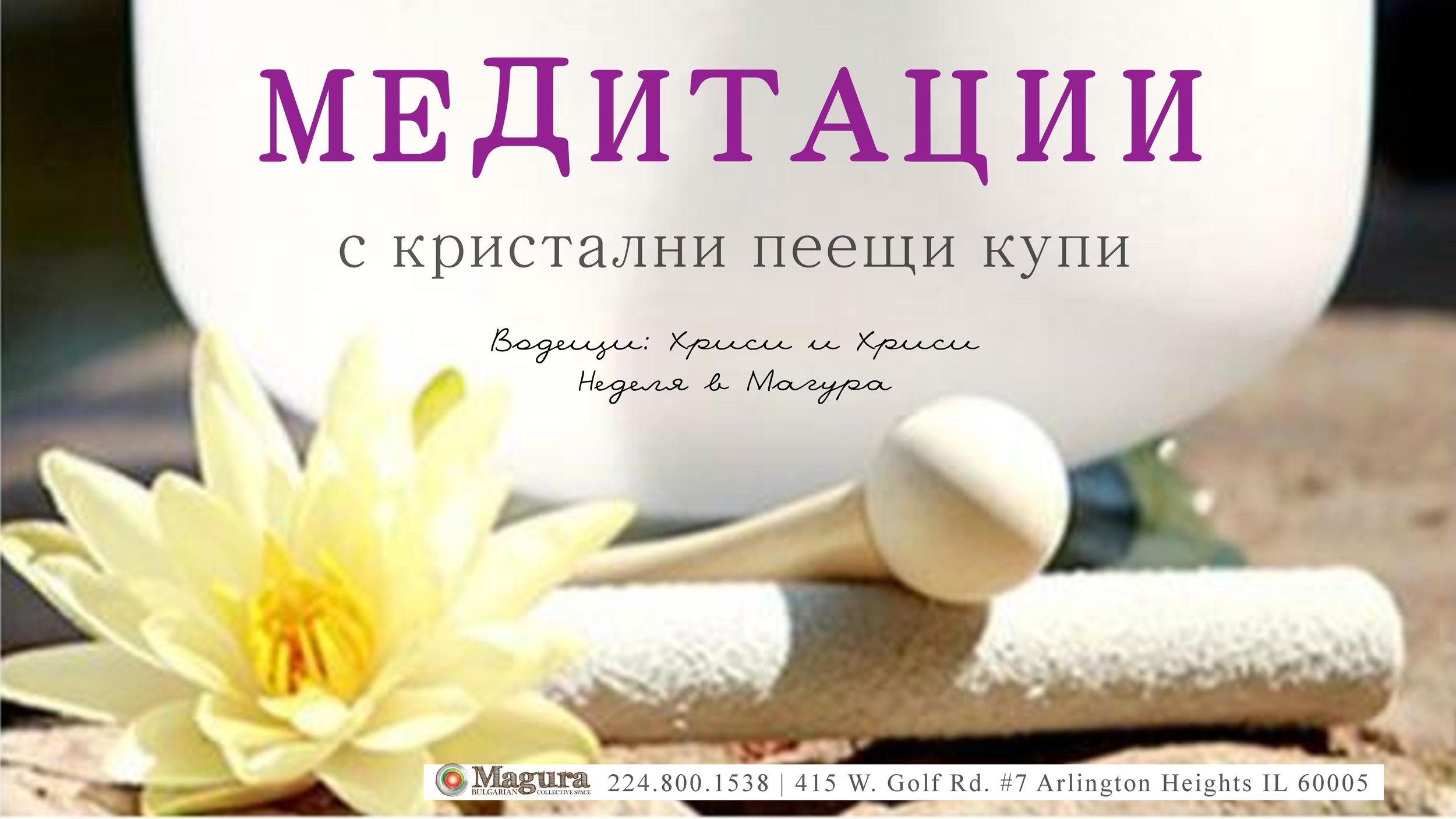 meditationa H&H copy-page-001-2.jpg