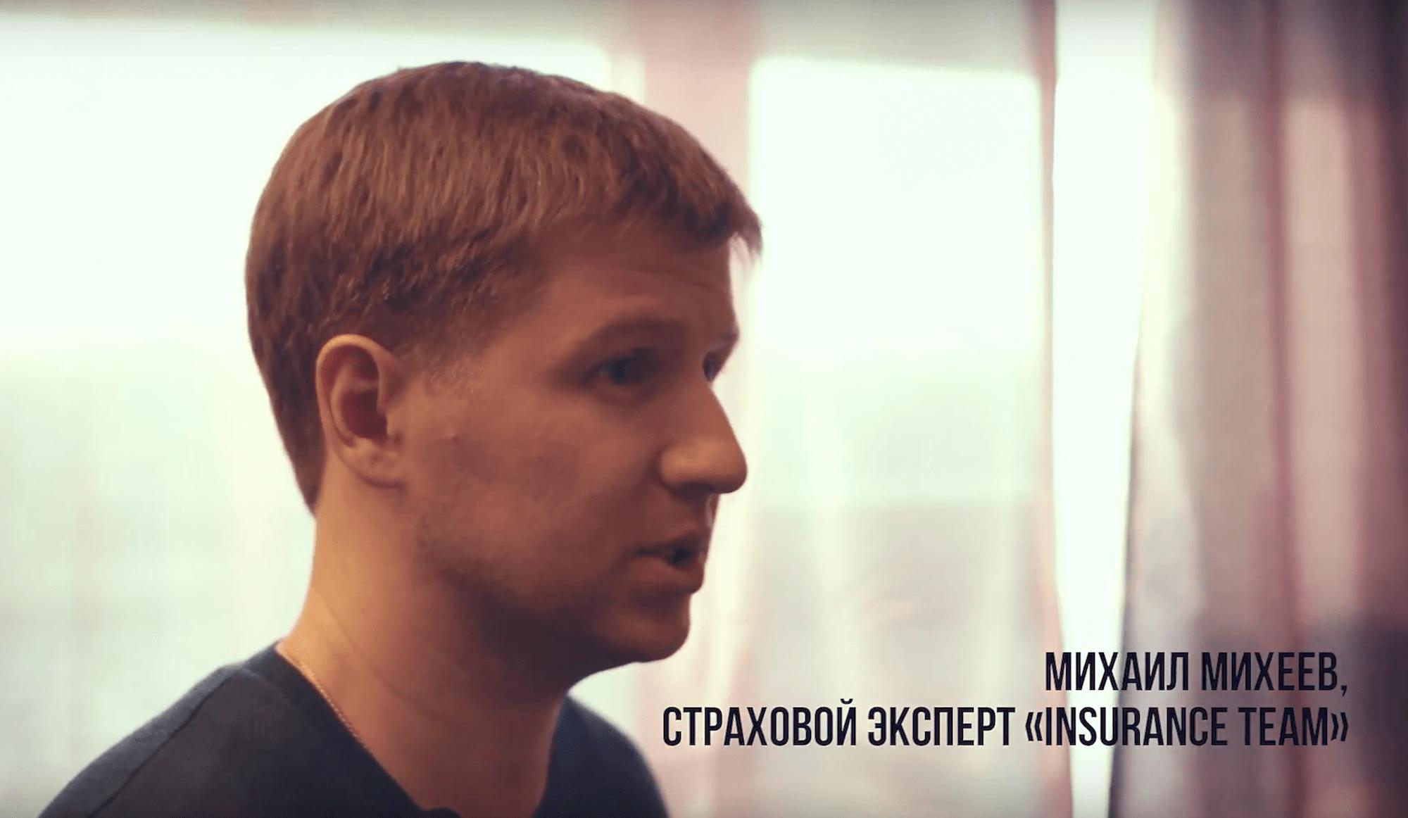 Mikhail_Mikheev_Insurance_team