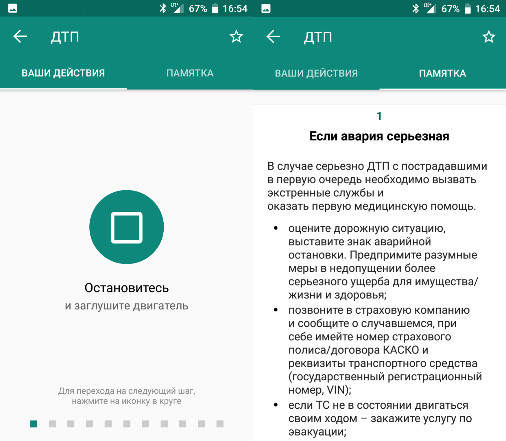 Insurance Team в Google Play