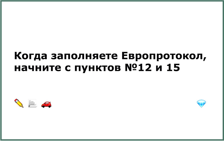 ins-team.ru европротокол