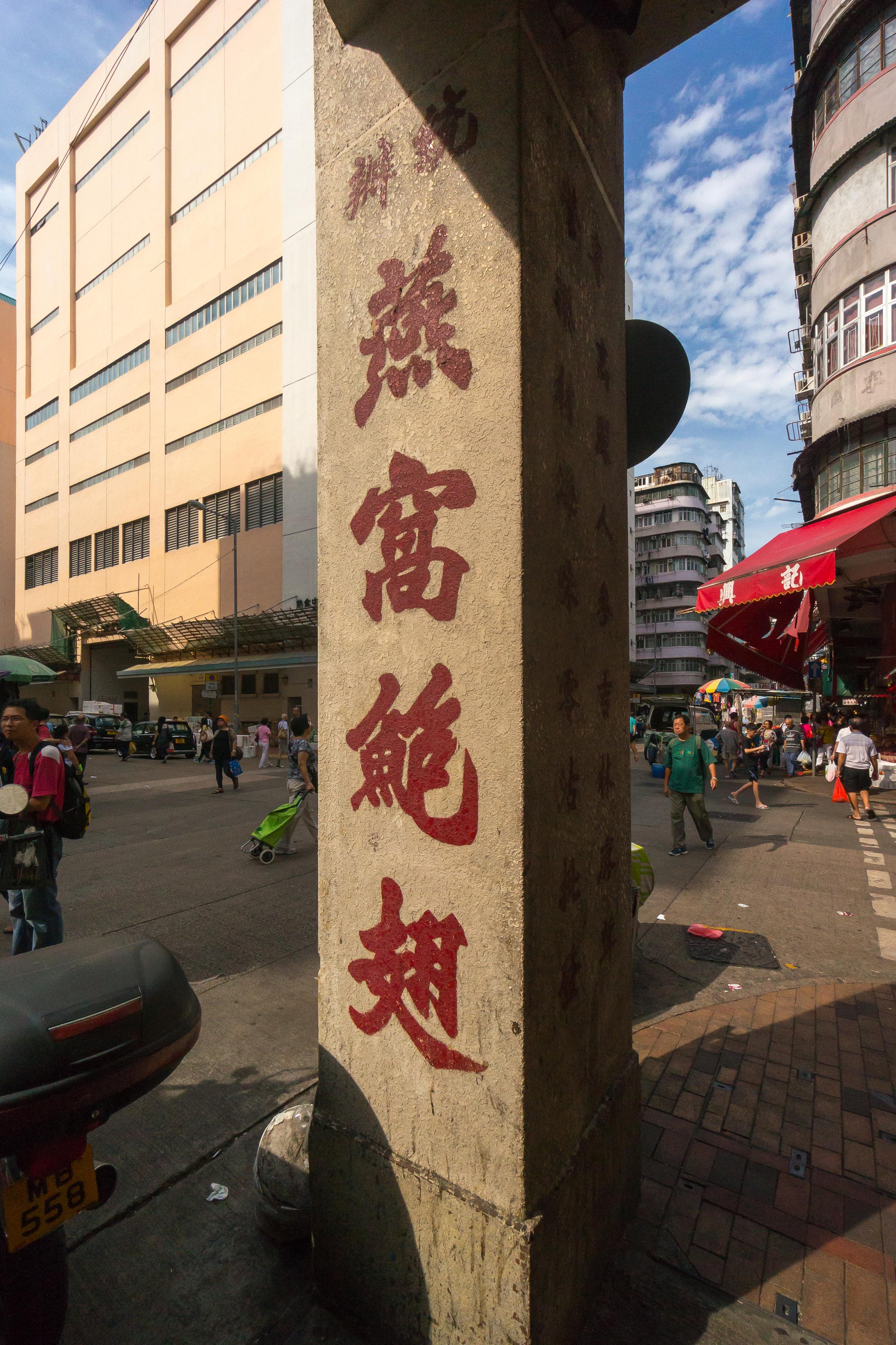 58 Pei Ho Street, Sham Shui Po, Hong Kong (1920's)