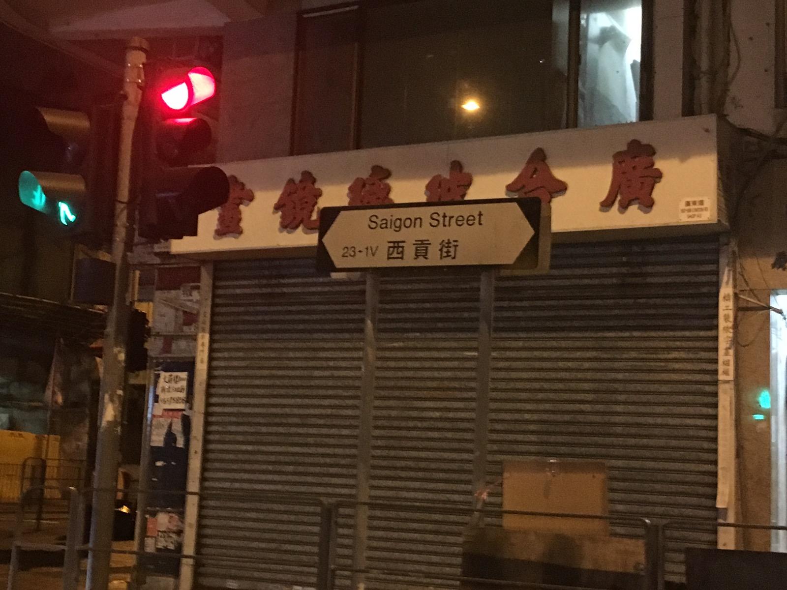 """Một bảng tên """"Saigon Street"""" trên phố đảo Kowloon."""