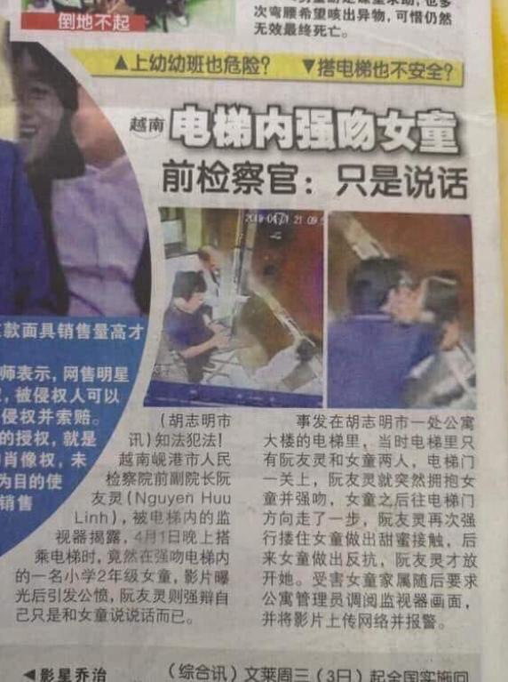 Tin phó viện trưởng viện kiểm sát nhân dân thành phố Đà Nẵng Nguyễn Hữu Linh đã cưỡng hôn một bé gái lớp hai trong thang máy của tòa chung cư cao tầng ở Hồ Chí Minh cũng đã được đưa lên các báo chí ngoại quốc.