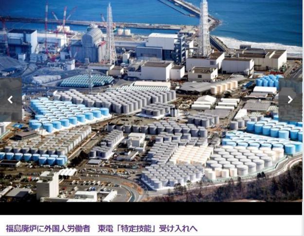 Công trường nhà máy điện hạt nhân bị nhiễm phóng xạ Fukushima. Nguồn báo Asahi do Huy Nguyễn đưa lên.