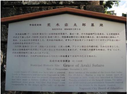 Hình 13: Bảng tiểu sử ông Araki Sotaro và vị công nương Việt Nam do thành phố Nagasaki dựng lên (ảnh TVT).