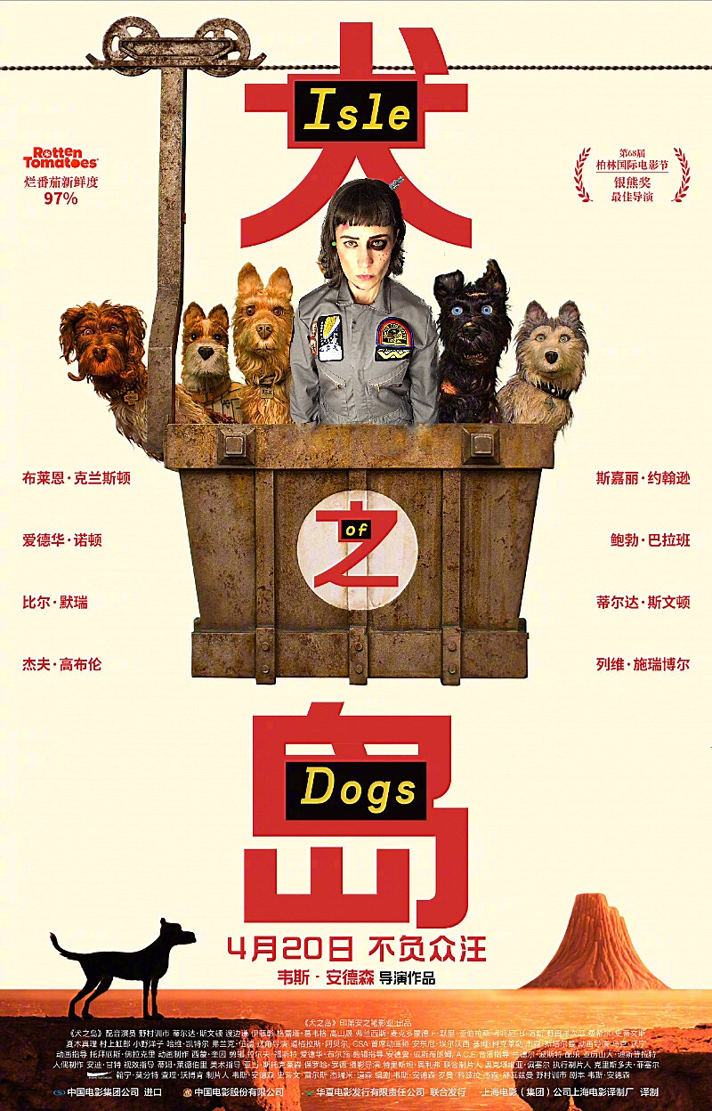 Isle of Dogs 2.JPG