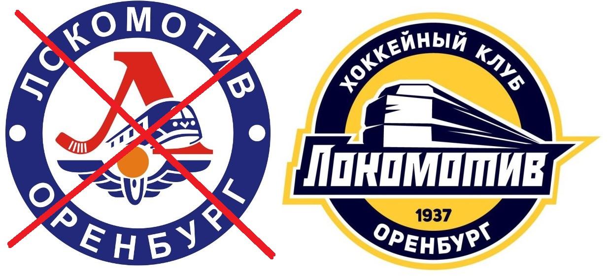 Lokomotiv Orenburgs gamla och nya klubbmärke