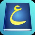 aratools-arabic-english-dictionary-ddEE_40.png