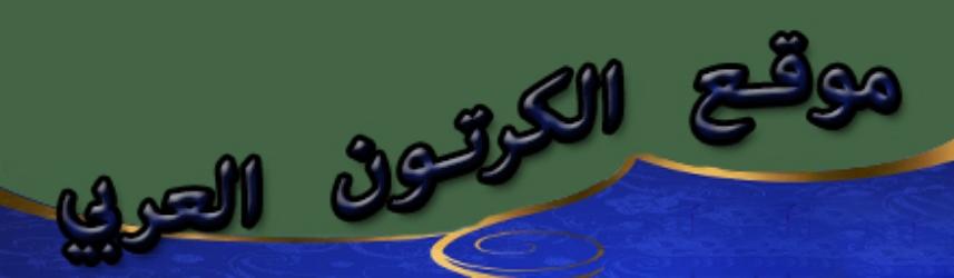 cartoon arabi.jpg