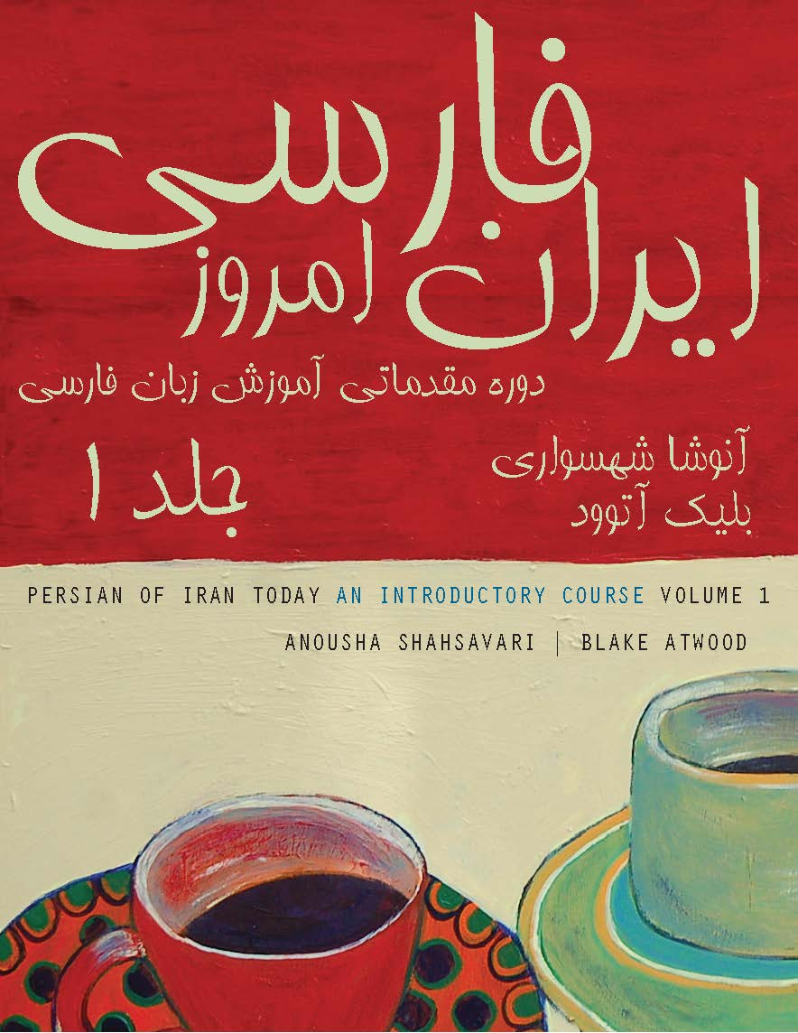 The Persian of Iran Today   University of Texas online instructional materials
