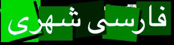 FarsiShahri, Persian Colloquial Dictionary