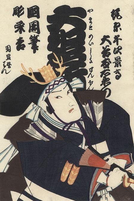 Angry Samurai by Kunichika (1835 - 1900).jpg