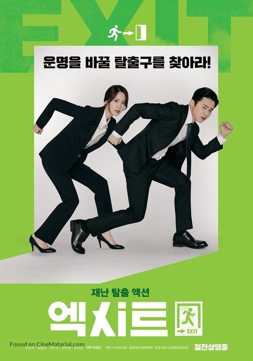 exit-south-korean-movie-poster.jpg