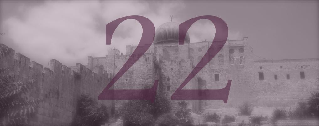 22-BeynHametzarim.jpg