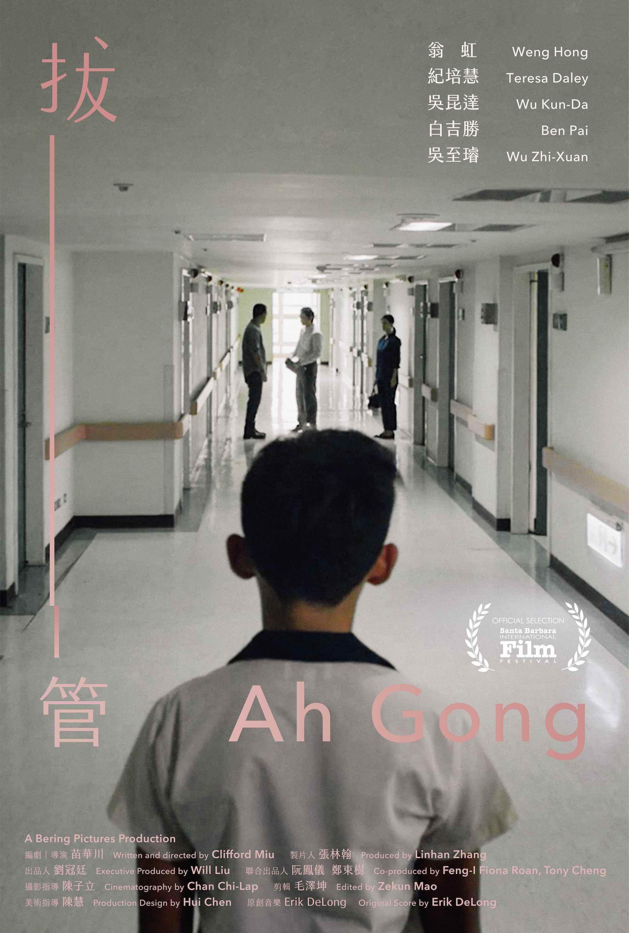 Ah Gong (Grandpa) poster