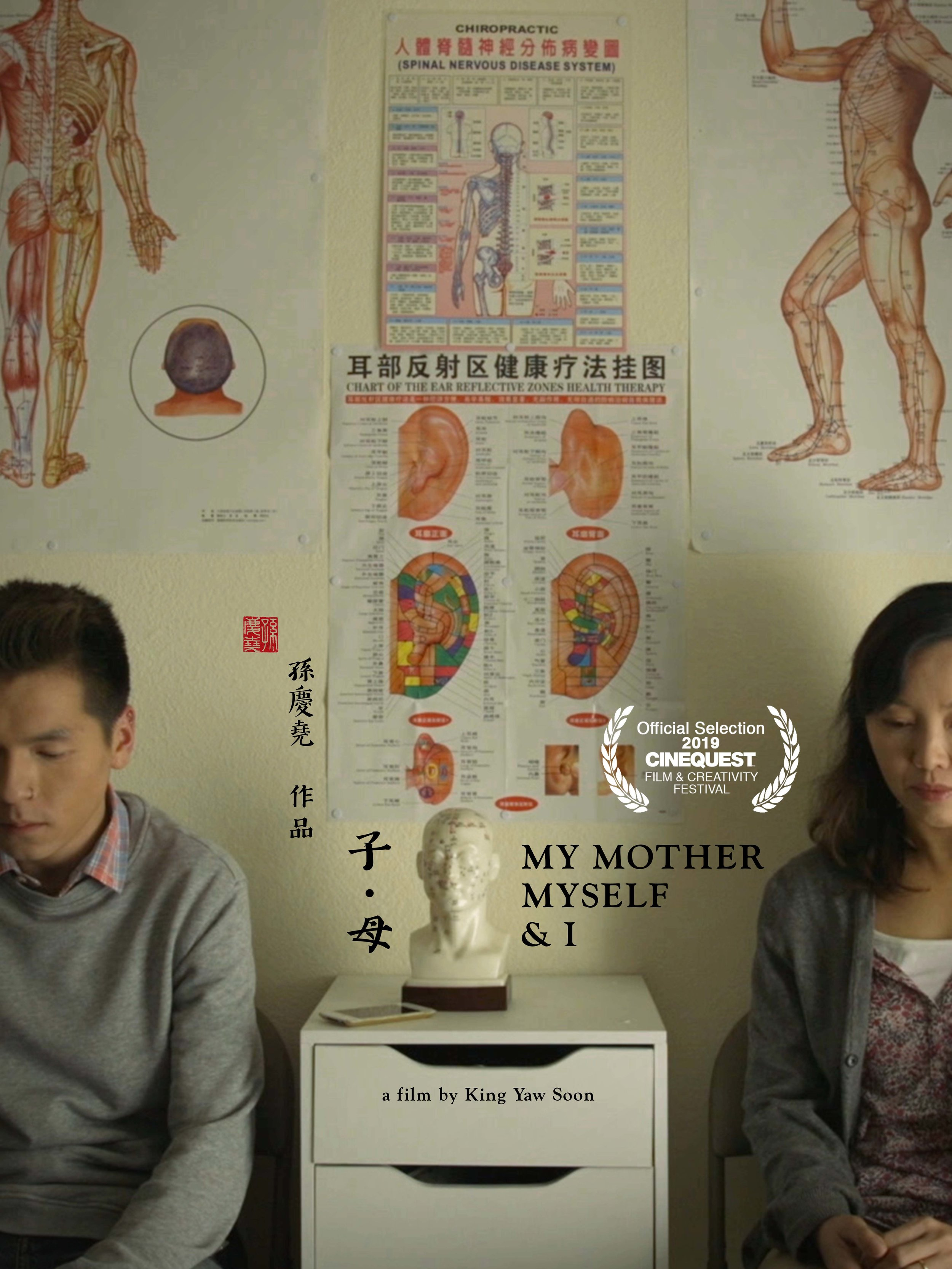 My Mother, Myself & I poster