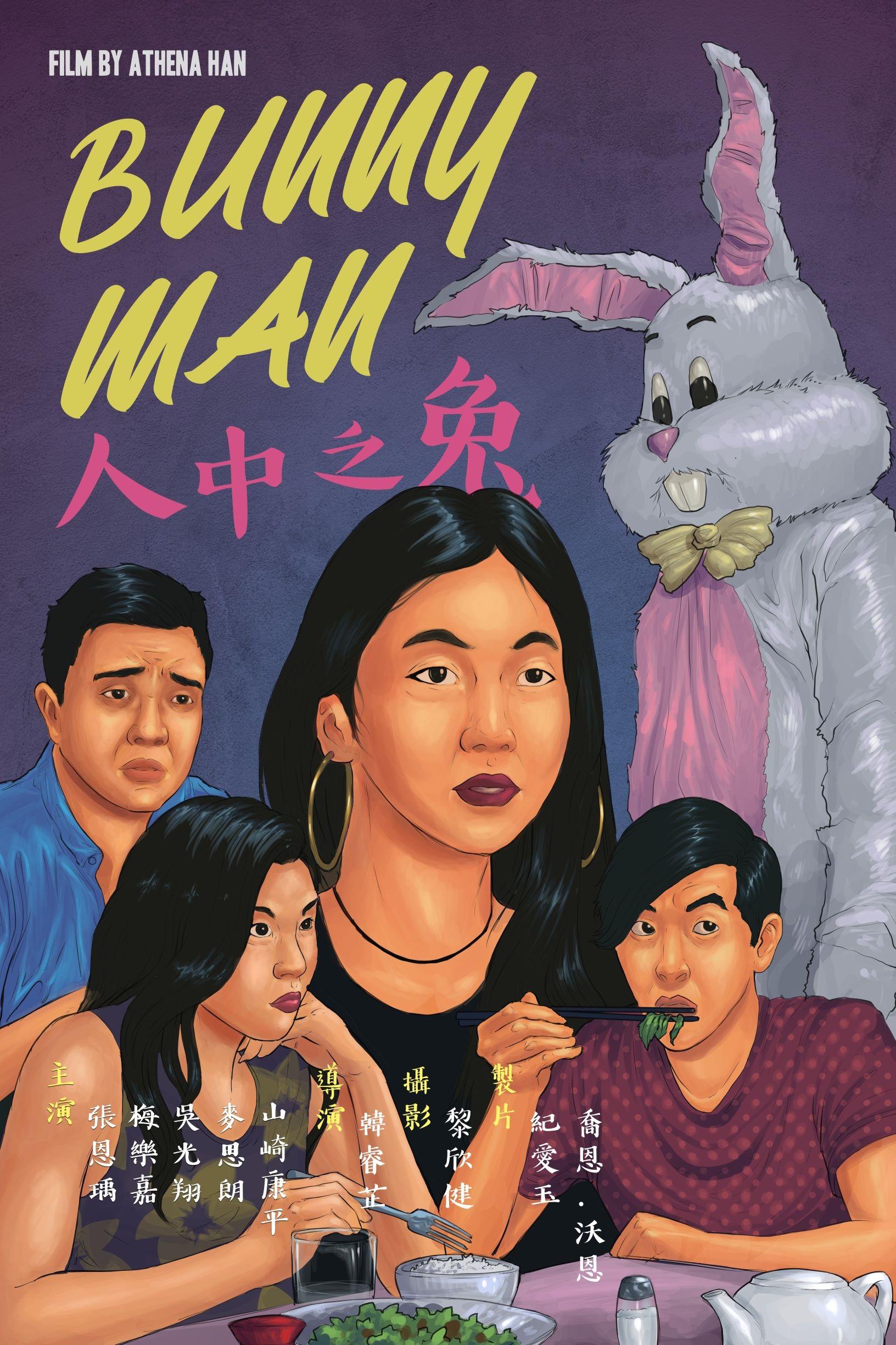Bunny Man poster