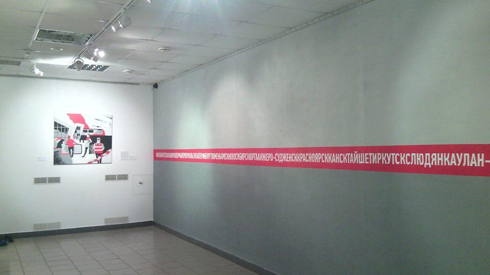 """Инсталляция """"Москва-Владивосток"""", 3х10 м, акриловая краска (""""Транссибирская магистраль"""", ГВЗ """"Ковчег"""", Москва)    Moscow-Vladivostok, 3x10 m, acrylic ( Transsiberian railway, KOVCHEG, Moscow)"""