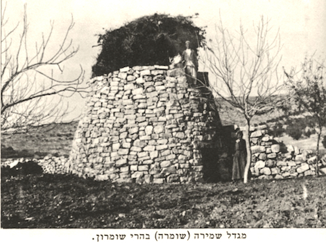 """Here is another old photograph, showing, as the Hebrew caption suggests, """"A Watchtower from the hills of Samaria."""" I believe I scanned this image from S. Hirsch's 1933 volume titled Sheep and Goats in Palestine (Palestine Economic Society, Tel Aviv)."""