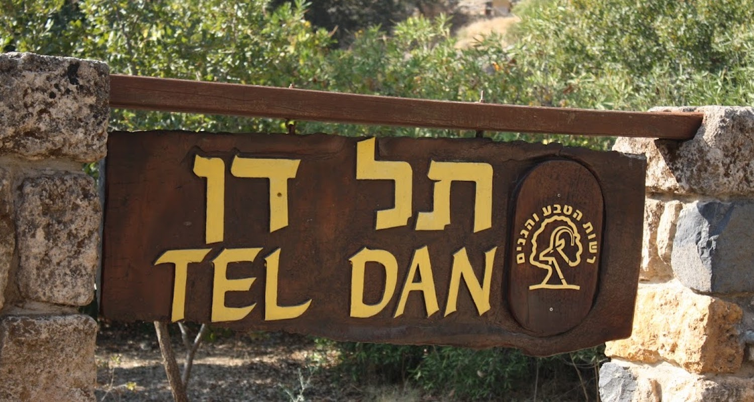 The sign at the entrance to Tel Dan.